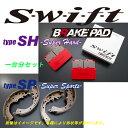 スイフト ブレーキパッド タイプ SH + タイプ SPリアシュー 1台分 ハイゼット S110V 660 94/1〜99/1 送料無料