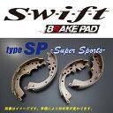 swift ブレーキシュー type-SP リア用 コペン L880K 660 02/ 6〜12/9