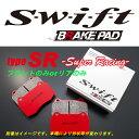 swift ブレーキパッド type-SR フロント用 インプレッサ GC8 2000 96/9〜97/8 アプライドD48D RA 16インチ