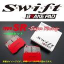 スイフト ブレーキパッド タイプ SR 1台分セット シルビア S15 2000 99/1〜02/8 NA オーテックバージョン 送料無料