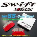 swift ブレーキパッド type-SS フロント用 ライトエース YM65 1800 86/10〜99/6