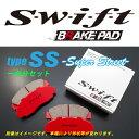 スイフト ブレーキパッド タイプ SS 1台分セット パジェロ V78W 3200 99/9〜06/10 送料無料
