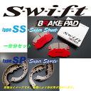 スイフト ブレーキパッド タイプ SS + タイプ SPリアシュ-1台分 タント L350S 660 03/11~07/12 NA ABS付 送料無料