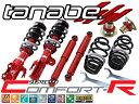 タナベ tanabe サステックプロ CR コンフォートR 車高調 ムーヴカスタム LA110S 排気量:658cc 12/12〜 4WD ターボ
