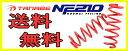 タナベ tanabe NF210 ダウンサス 1台分 ギャランフォルティススポーツパック DBA-CX4A 08/12〜 FF NA サスペンション
