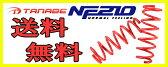 タナベ tanabe NF210 ダウンサス 1台分 タント CBA-L350S 03/11〜07/11 FF NA サスペンション