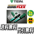 テイン TEIN 車高調整キット コンフォートフレックス クラウン GRS184 FR 3500cc H17/10-H20/01 COMFORT FLEXダンパー