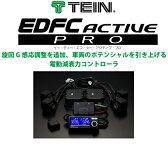 TEIN EDFC active PRO本体+モーターキットセット EDK04-Q0349/EDK05-12120