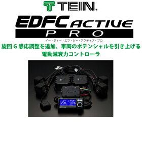 テインEDFCactivePRO本体+モーターキットセットEDK04-Q0349/EDK05-12120