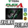 テイン 車高調キット フレックスA FLEXA アルファード ANH25W 4WD 2008/05-2014/12 送料無料 代引無料
