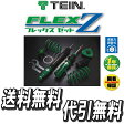 テイン TEIN 車高調キット フレックスZ フレックスゼット エスティマ ACR50W FF 2006/01+ FLEX Zダンパー