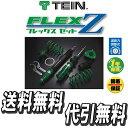 テイン TEIN 車高調キット フレックスZ フレックスゼット アコード CL9 FF 2002/10-2008/11 FLEX Zダンパー