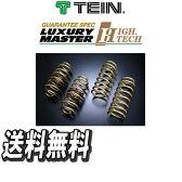 テイン TEIN ハイテク HIGHTECH ダウンサス ダイハツ タント L375S FF 660cc 2007/12+ サスペンション