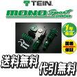テイン TEIN 車高調キット モノスポーツダンパー S2000 AP1 FR 1999.04-2005.11 MONO SPORT