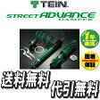 テイン TEIN 車高調キット ストリートアドバンスダンパー マウントレス ノート E12 FF 2012/09+ STREET ADVANCEダンパー