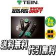 テイン TEIN 車高調整キット スーパードリフト 180SX RPS13 FR 2000cc H3.01-H11.02 SUPER DRIFTダンパー