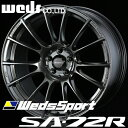 ウェッズ ウェッズスポーツ SA72R SA-72R アルミホイール 15×5.0J 4/100 +45 ハイパーブラッククリア
