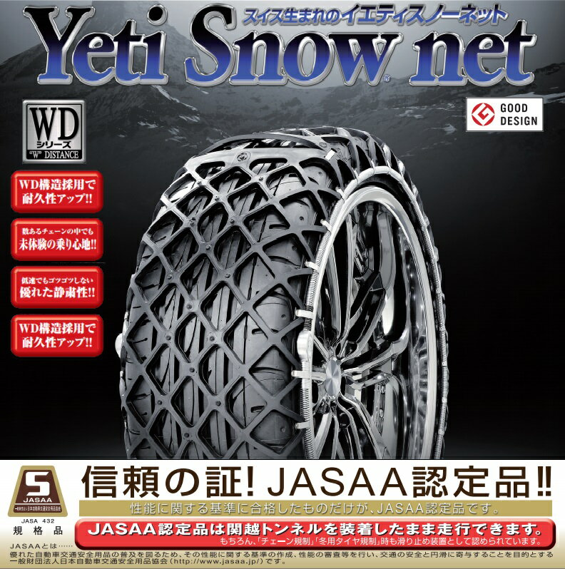 Yeti snow net WD 適合タイヤサイズ 245/45R17・235/45R18・255/40R17・245/40R18 4289WD 送料無料 代引無料
