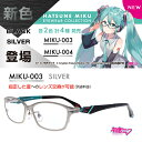 ショッピング初音ミク 【初音ミク MIKU-003-3 SILVER シルバー フルリム】PCメガネ 度付き変更可能