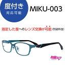 ショッピング初音ミク 【初音ミク MIKU-003-1 フルリム】度付きメガネ