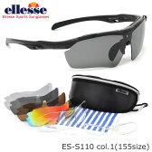 【エレッセ】 (ellesse) サングラスES-S110 1 155サイズ偏光レンズ 偏光サングラス ミラー インナーフレーム 度付き 交換レンズ スペアレンズ スポーツサングラスellesse メンズ レディース