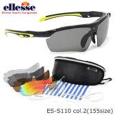 【エレッセ】 (ellesse) サングラスES-S110 2 155サイズ偏光レンズ 偏光サングラス ミラー インナーフレーム 度付き 交換レンズ スペアレンズ スポーツサングラスellesse メンズ レディース