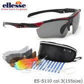 【エレッセ】 (ellesse) サングラスES-S110 3 155サイズ偏光レンズ 偏光サングラス ミラー インナーフレーム 度付き 交換レンズ スペアレンズ スポーツサングラスellesse メンズ レディース