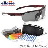 【エレッセ】 (ellesse) サングラスES-S110 4 155サイズ偏光レンズ 偏光サングラス ミラー インナーフレーム 度付き 交換レンズ スペアレンズ スポーツサングラスellesse メンズ レディース