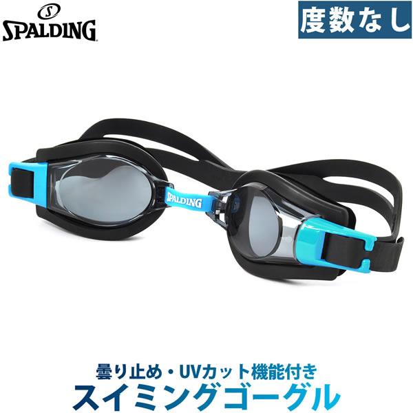 [ACC] 【SPALDING スイミングゴーグル】スポルディングスイミングゴーグル FO-1(度数なし)【スイミング・水泳・プール】【あす楽対応】