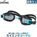 【SPALDING スイミングゴーグル】スポルディングスイミングゴーグル FO-1(度数なし)【スイミング・水泳・プール】【あす楽対応】