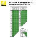 NIKON(ニコン) SV1.60AS 非球面メガネレンズ【 到着後レビューで送料無料!! 】[5S]