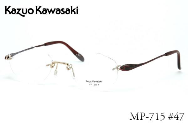 【14時までのご注文は即日発送】【Kazuo Kawasaki国内正規品販売認定店】MP 715 47 50サイズ Kazuo Kawasaki (カズオカワサキ) メガネ チタン メンズ レディース【あす楽対応】