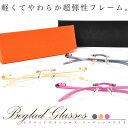 【Beglad glasses(ビグラッドグラッシーズ)リーディンググラス(老眼鏡)】軽くてやわらかな掛け心地。おしゃれなリーディンググラス BGE1011【あす楽対応】 [ACC]