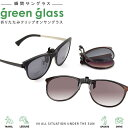 ショッピング折りたたみ グリーングラス green glass サングラス GR-018C 54サイズ 瞬間サングラス 折りたたみ クリップオン CLIPON 前掛け 前かけ 偏光 跳ね上げ ボストン 釣り ドライブ アウトドア グリーングラスgreenglass メンズ レディース[ACC]