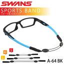 眼鏡精品 - 決算SALE 【スワンズ】 (SWANS) ずれ落ち対策A-64 BKスポーツ用メガネバンド ずれ防止 ズレ防止 メガネ めがね 眼鏡 サングラス スポーツ 運動 アウトドア SWANS メンズ 18VD