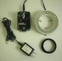 カートン光学実体顕微鏡用56灯LEDリング照明 GR10-K 【送料無料】