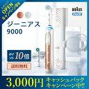 ブラウン オーラルB 電動歯ブラシ ジーニアス 9000|Braun Oral-B 公式ストア電動 歯