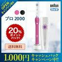【合計3,648円相当GET! 1/16 9:59まで】ブラウン オーラルB 電動歯ブラシ プロ 2000|