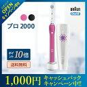 ブラウン オーラルB 電動歯ブラシ プロ 2000|Brau...