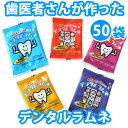 歯医者さんが作ったデンタルラムネ 5粒入り×50袋 キシリトール【メール便不可】