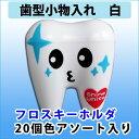 歯型ケース付フロスキーホルダー 白1セット(20個入り) Tooth Save Box【メール便不可】