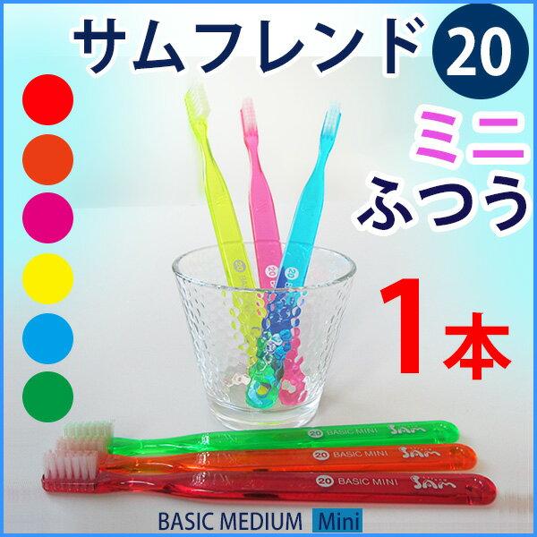 【歯ブラシ】【サムフレンド 20】【1本】サムフレンド歯ブラシ20 BASIC MEDIUM Mini【歯科医院専売品】 【メール便可 12本まで】同梱不可
