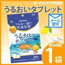 【1袋】うるおいタブレット 60g レモン風味(無果汁)【メール便可 5袋まで】同梱不可