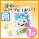 【1袋】 歯っぴい キシリチョコ ホワイト キシリトール【メール便可 3袋まで】同梱不