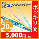 【税込5000円ポッキリセール!】【ワンタフト】DENT EX Onetuft 3色アソート 20本入り【メール便不可】