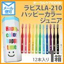 【子供 歯ブラシ】 ラピス LA-210 ハッピーカラー12色 ≪ジュニア用≫【メール便可  1セットまで】