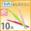 TePe テペ セレクトミニ 歯ブラシ 10本【メール便可 2セットまで】【メール便送料無料】