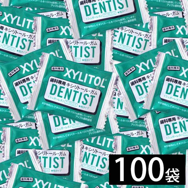 【キシリトールガム 歯科専用】ロッテ キシリトール100%ガム 個包装タイプ 1粒入×100袋セット