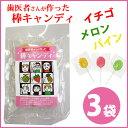 【3袋】歯医者さんが作った棒キャンディ キシリトール入り【メール便可 1セット(3袋)まで】同梱不可