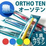 【歯ブラシ】オーラルケア ORTHO TEN オーソテン 矯正治療中の患者様向け 1歯みがきブラシ   【メール便の場合25本までOK 同梱不可】